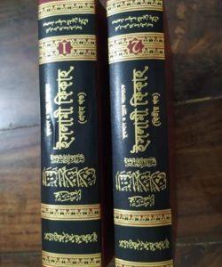 কুরআন ও সুন্নাহর আলোকে ইসলামী ফিকাহ