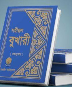 সহীহুল বুখারী (বঙ্গানুবাদ)