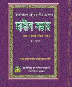 হাদিস সম্ভার