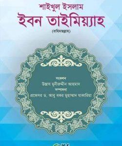 বিশুদ্ধ আক্বীদাহ'র অনন্য সিপাহসালার শাইখুল ইসলাম ইবন তায়মিয়্যাহ (রাহিমাহুল্লাহ)