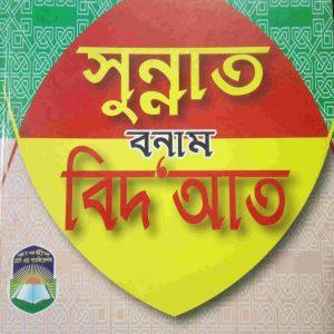 সুন্নাত বনাম বিদ'আত